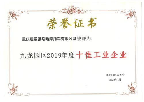 園區十佳(jia).jpg
